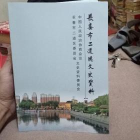 长春市二道区文史资料:第一辑