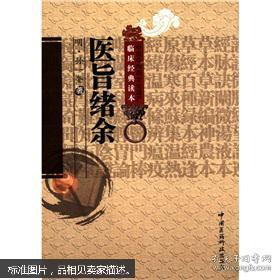 医旨绪余(中医非物质文化遗产临床经典读本)