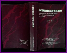 中国男男性交易状态调查