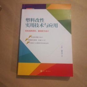 塑料改性与配方丛书:塑料改性实用技术与应用