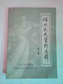 河北文史资料选辑(第八辑)