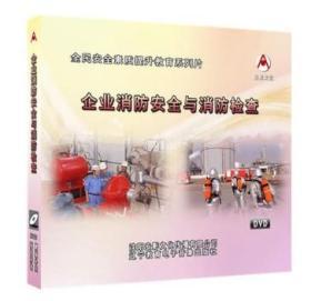 2019年安全月企业消防安全与消防检查 2DVD教育视频光盘9F05g