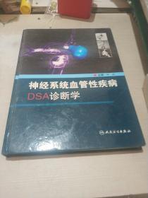 神经系统血管性疾病DSA诊断学(一版一印)