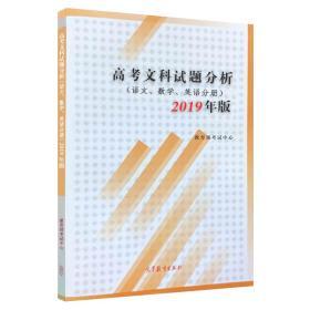 高考文科试题分析(语文、数学、英语分册>