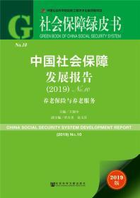 中国社会保障发展报告(2019)No.10