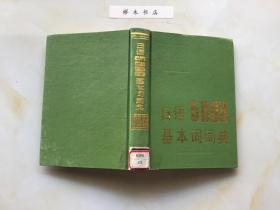 日语5000基本词词典(精装 )