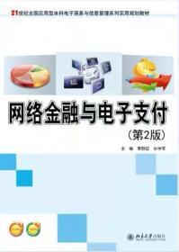 网络金融与电子支付(第2版)