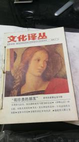 文化译丛1988年1、2、3、4、5、6【六本合售】