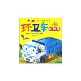 正版包邮微残-汽车小童话大画书:环卫车的故事CS9787557515874