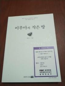 韩文版图书 32开平装 230页
