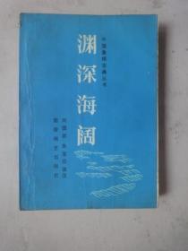 中国象棋古典丛书:渊深海阔(1988年1版1印)