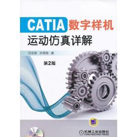 CATIA数字样机——运动仿真详解(第2版)