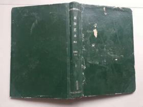 东方艺术 英文版 1982年1--4期合订本