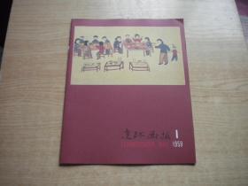 《连环画报》1959.1期,16开,人美2011.9出版,Q526号,影印本期刊