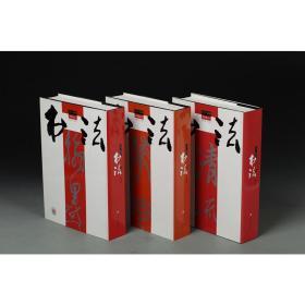 全新正版 《书法》2014年合订本(全三册) 上海书画出版社 定价320元 9787547911990