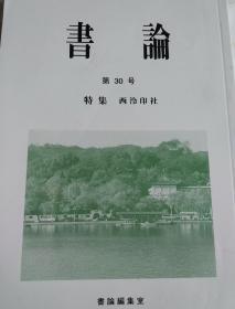 书论(第30号)(特集 西泠印社)