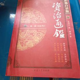 柏杨白话版资治通鉴 第二辑:第二辑 后汉兴亡
