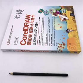 中文版CorelDRAW图形创意设计与制作全视频实战228例(艺境)