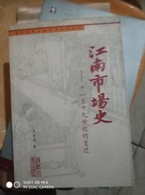 江南市场史
