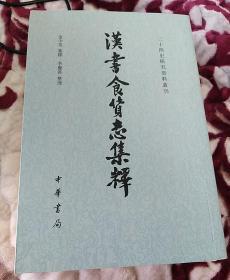 汉书食货志集释/二十四史研究资料丛刊
