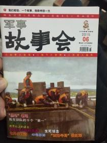 军事故事会2015.06