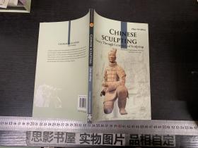 中国雕塑(英文版)
