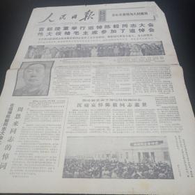 文革老报纸。人民日报。1972年1月11日。