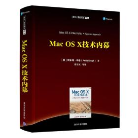 Mac OS X技术内幕