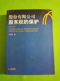 股份有限公司股东权的保护(修订本)