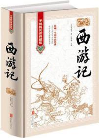 影响一生的阅读经典-无障碍阅读典藏版:西游记(单色)