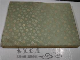 原版日本日文画册 书法画册 布面精装豪华版 大16开 具体内容见图
