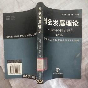 社会发展理论:发展中国家视角(第2版)