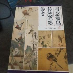 写意禽鸟传统笔墨参考
