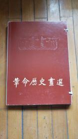 1962年人民美术出版社初版发行甲种本《革命历史画选》活页粘贴28张齐全 印行500册 详情见图
