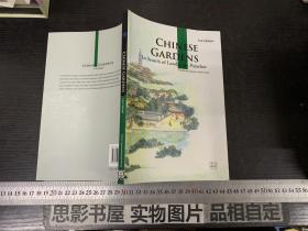 中国园林(英文版) Chinese classic gardens