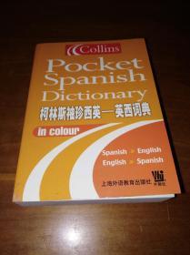 柯林斯袖珍西英英西词典