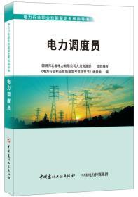 电力调度员·电力行业职业技能鉴定考核指导书