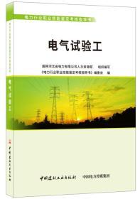 电气试验工·电力行业职业技能鉴定考核指导书