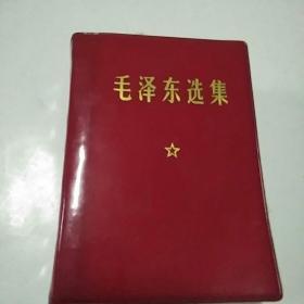 毛泽东选集(一卷本))品佳,无勾抹