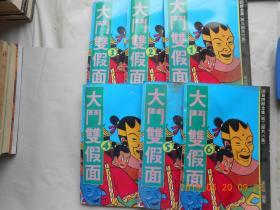 33536《大斗双假面》第1-6册