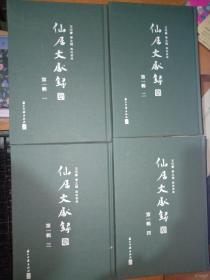仙居文献录(第一辑)全四册 4册
