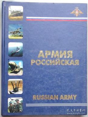 法文版军事画册一本