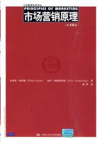 【影印 二手旧书;介意者请慎拍】市场营销原理第13版科特勒第十三版正版二手中国人民大学9787300118543