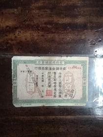 民国34年节约建国储葍卷(50元/加盖西康省邮戳/仅见)