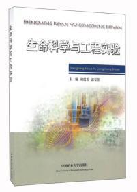 【二手包邮】生命科学与工程实验 刘瑞芳 赵安芳 中国矿业大学出