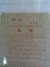 文革布告一张:中共中央,国务院,中央军委,中央文革布告(广西省反革命事件)