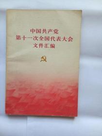 中国共产党第十一次全国代表大会文件汇编;