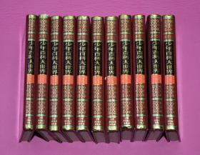 新世纪少年百科大世界(11册合售)