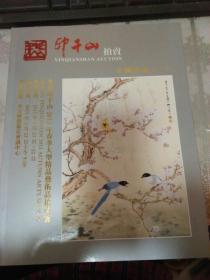 中国书画(一)北京印千山2013年春季大型精品艺术品拍卖会
