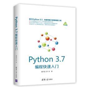 Python3.7编程快速入门